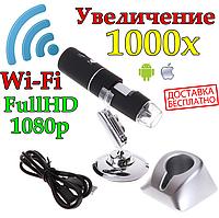 WiFi Цифровой USB Микроскоп Видео 1080P Увеличение 1000Х Портативный Микроскоп Электронный Wi-Fi Микроскоп