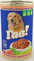 Консервы Гав! для собак кролик в аппетитном соусе, 1.24 кг