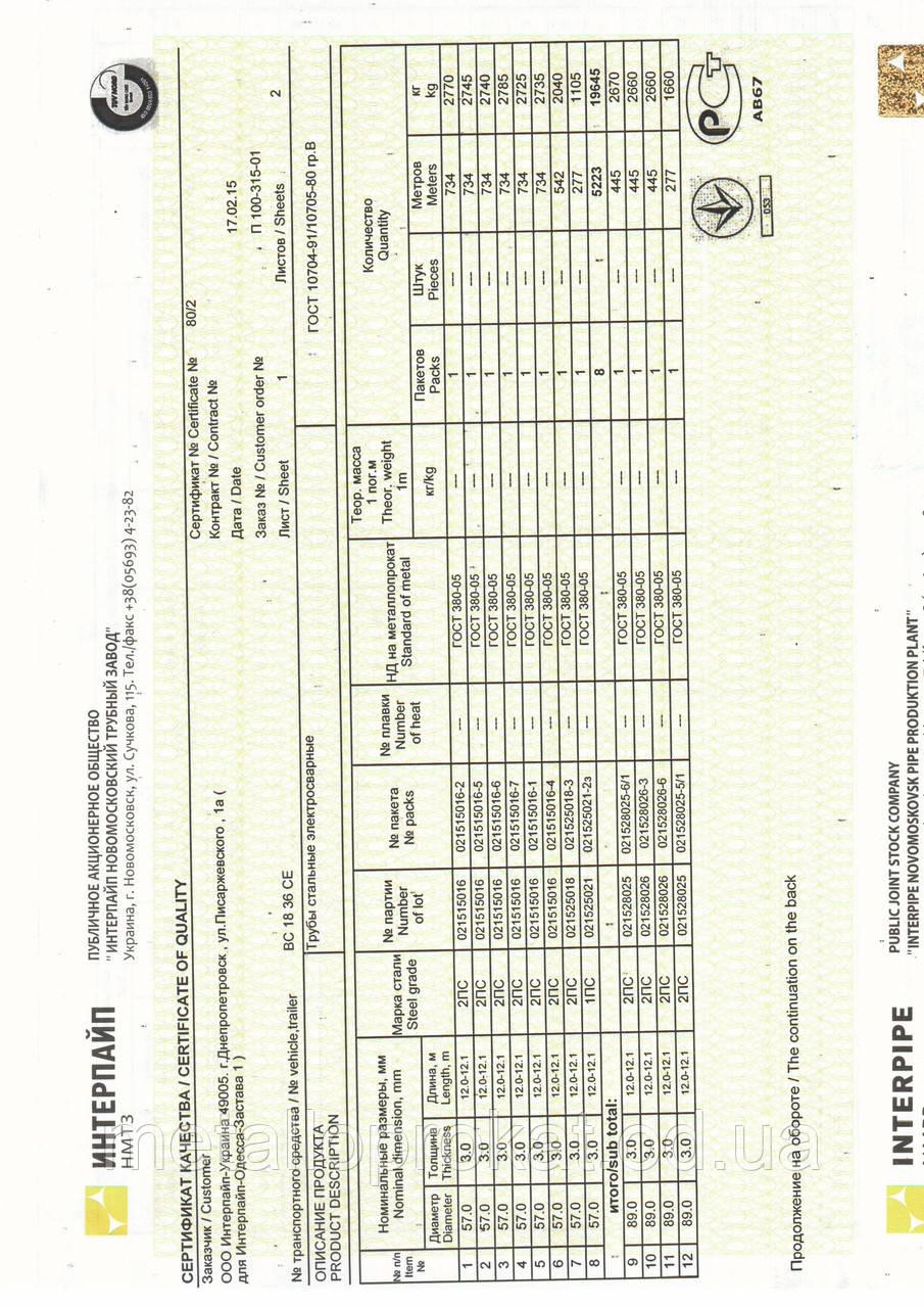 Сертификат труба 89