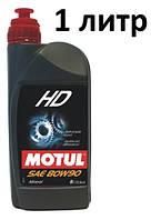 Трансмиссионное масло Motul HD 80W-90 1 литр