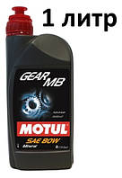 Трансмісійне масло 80W (1л.) MOTUL Gear MB, фото 1
