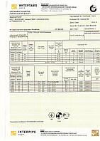 Сертификат труба 219