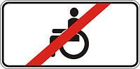 7.18 Кроме инвалидов, дорожные знаки