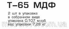 табурет Т-65 МДФ    Мелитополь, фото 3
