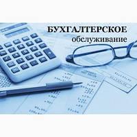Бухгалтерское обслуживание ФОП, ТОВ