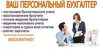 Бухгалтерское обслуживание  ООО (ТОВ)