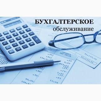 Бухгалтерское обслуживание ведение электронная сдача отчетности ип в налоговую
