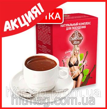 «Chocolate Slim» шоколад слим для похудения