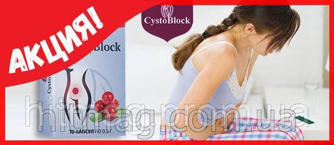 Капсулы против цистита CystoBlock (ЦистоБлок)