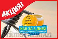 """Крем """"Здоров"""" от геморроя официальный сайт"""