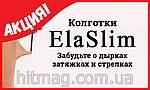 Прочные колготки ElaSlim из нервущейся ткани , фото 7