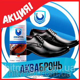 АкваБронь - средство отталкивающее воду с одежды и обуви