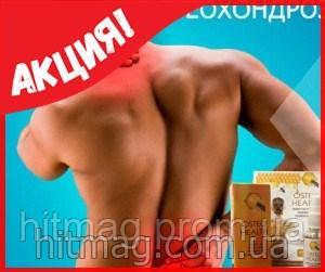 Спрей Osteo Health от болей в спине (остеохондроза)