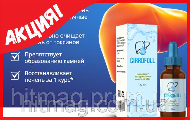 Капли для восстановления печени Cirrofoll (Циррофолл)