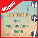 Очень сильное средство Dominator для увеличения члена. Оригинал, фото 3