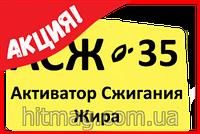 Профессиональный активатор сжигания жира АСЖ-35