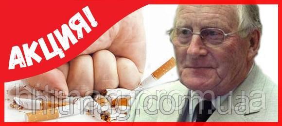 Таблетки Аллена Карра - 100% гарантия против курения