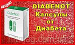 Лекарство DiabeNot от сахарного диабета (20 капсул), фото 4