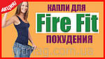 Жиросжигающие капли для похудения Fire Fit, фото 6