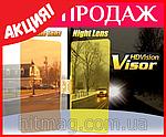 Оригинал! Солнцезащитный антибликовый козырек Vision Visor HD для автомобиля! Антифары, фото 2