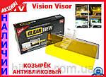 Оригинал! Солнцезащитный антибликовый козырек Vision Visor HD для автомобиля! Антифары, фото 4