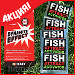 Активатор клёва для рыбалки Dynamite Effect, динамит эффект (Италия), фото 4