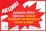 Активатор клёва для рыбалки Dynamite Effect, динамит эффект (Италия), фото 7