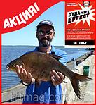 Активатор клёва для рыбалки Dynamite Effect, динамит эффект (Италия), фото 8