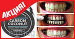 Порошок Carbon Coconut для отбеливания зубов, фото 3