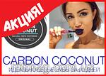 Порошок Carbon Coconut для отбеливания зубов, фото 7
