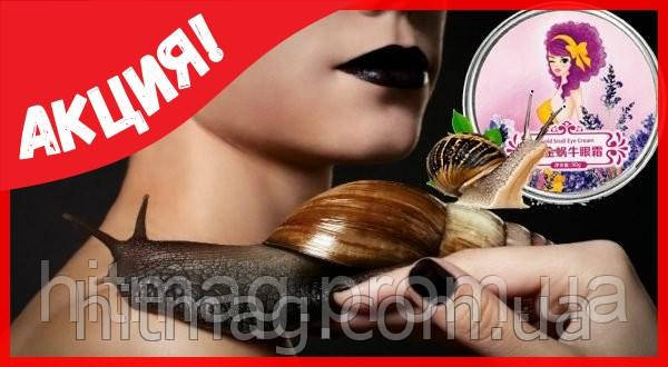 SnailMe - улиточный эликсир из Тайланда (Оригинал)