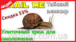 SnailMe - улиточный эликсир из Тайланда (Оригинал), фото 6