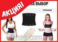 Пояс Miss Belt компрессионный для похудения! Оффициальный поставщик