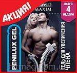 Пусть партнерша визжит! Увеличь пенис гелем «Penilux Gel»!, фото 4