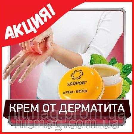 Крем-воск ЗДОРОВ с пчелиным ядом устраняет все проявления дерматита навсегда!