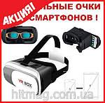 Виртуальные 3D очки - VR BOX 2-го поколения + пульт управления Bluetooth, фото 2