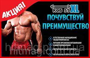 КСБ 55 протеиновый коктейль для роста мышц