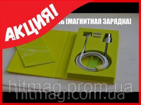 Магнитный micro-USB кабель для зарядки, любых телефонов