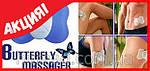 Butterfly Massager - сногсшибательная талия за короткий срок, фото 4