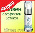 Крем с эффектом ботокса БиоВен (BioVen) от морщин, фото 5