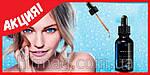 Сыворотка serum - быть красивой легко и доступно!, фото 4