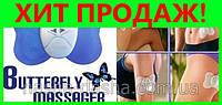 Уникальный миостимулятор бабочка для похудения (Butterfly Massager)
