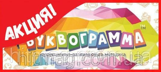 """Инновационный CD-курс обучения детей """"Буквограмма"""""""