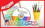 """Инновационный CD-курс обучения детей """"Буквограмма"""", фото 2"""