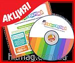 """Инновационный CD-курс обучения детей """"Буквограмма"""", фото 5"""