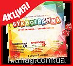 """Инновационный CD-курс обучения детей """"Буквограмма"""", фото 6"""