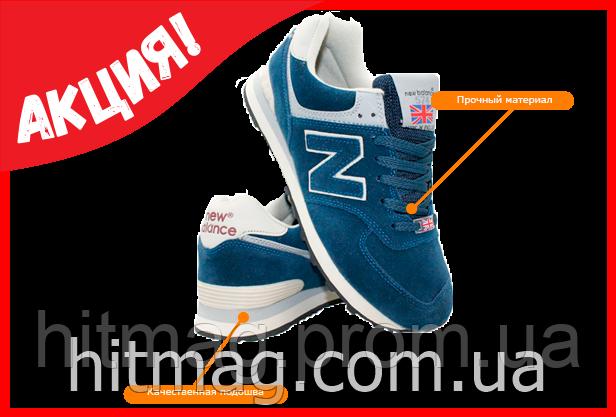Всесезонные кроссовки New Balance 574