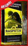 Rasputin капсулы Активирует член в боевую готовность за 1 минуту! (длительного действия), фото 4