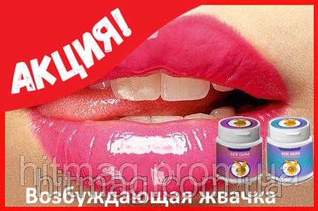 Возбуждающая жвачка Sex Gum (Секс Гум) (для нее и для него)
