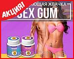 Возбуждающая жвачка Sex Gum (Секс Гум) (для нее и для него), фото 2